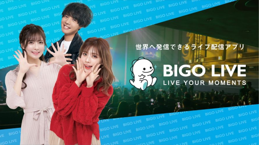 イベント自粛支援特別プランを発表!ライブ配信アプリ『BIGO LIVE ...